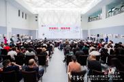 全国新钢笔画学术展在上海开幕