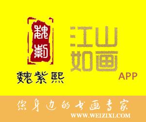 魏紫熙字画专家欢迎访问