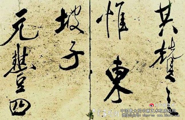 """鉴赏百科:也评""""晋取韵,唐取法,宋取意""""1"""