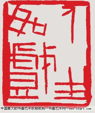 书画艺术:《当代篆刻九家》蠡评
