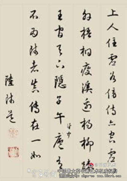 艺术百科:陆师道行书《赠绍谷诗》