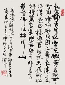 书画艺术:写字三乐事,何申