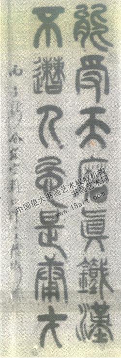 刘夜烽书法