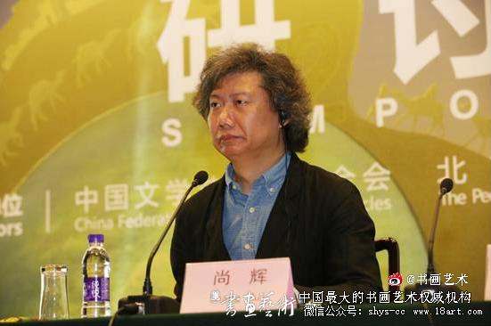 《美术》杂志社长、执行主编尚辉主持会议  刘洪摄