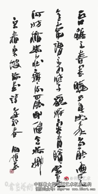 陈国桢书法