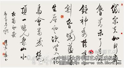 李洪海 书法作品