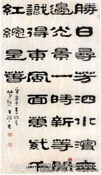 王祥之  书法作品欣赏