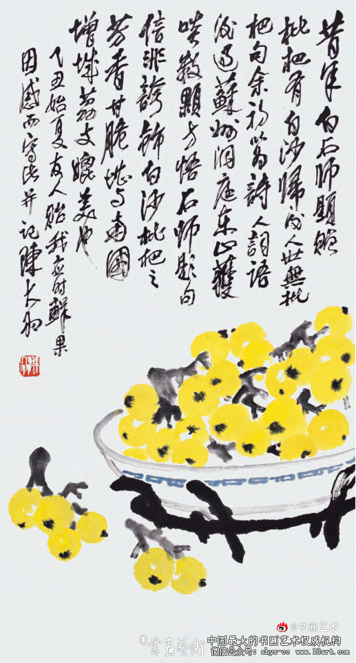陈大羽 白沙枇杷 1985年