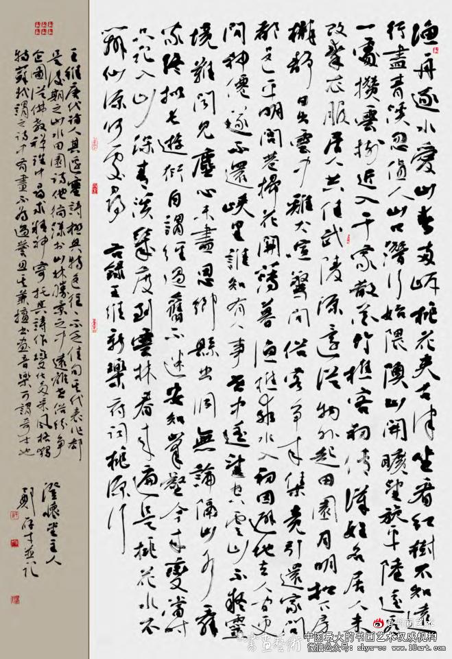 郑存才 行书 王维诗 115cm×176cm 2013年