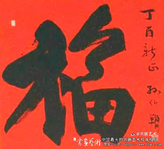 孙伯翔 福
