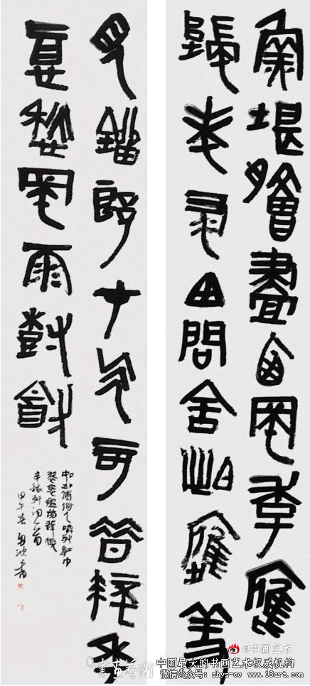 崔勇波 大篆 辛稼轩词 5条屏