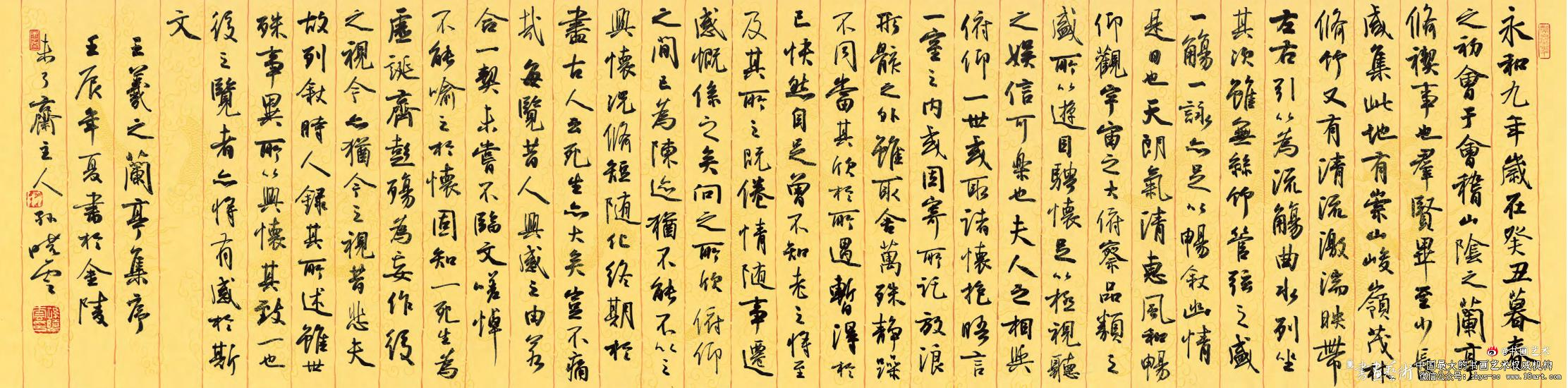 孙晓云 行书 王羲之《兰亭集序》 139cm×35cm 2012年