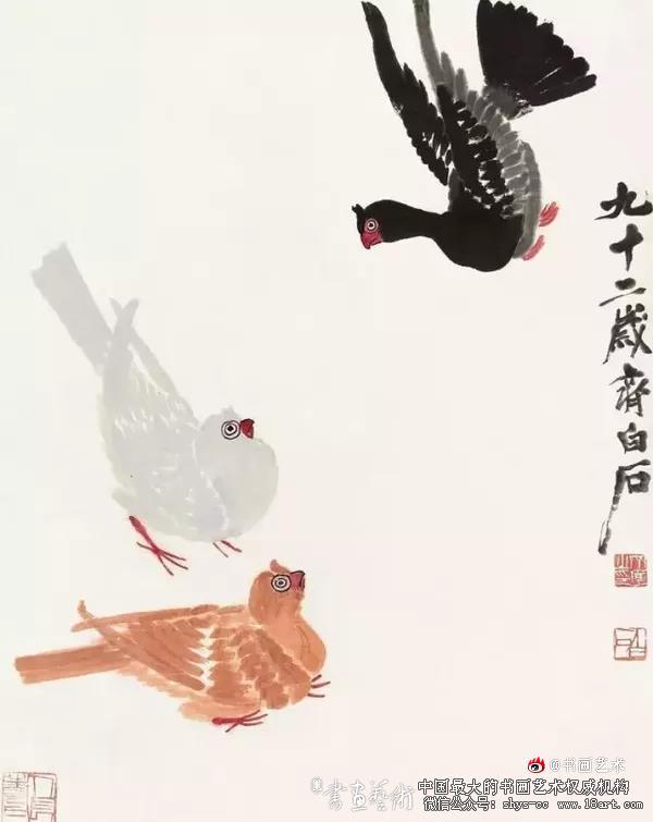 齐白石《和平之鸽》