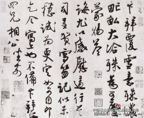 《致四兄相公尺牍》  宋·蔡卞    纸本   29.3cm×34.1cm   台北故宫博物院藏