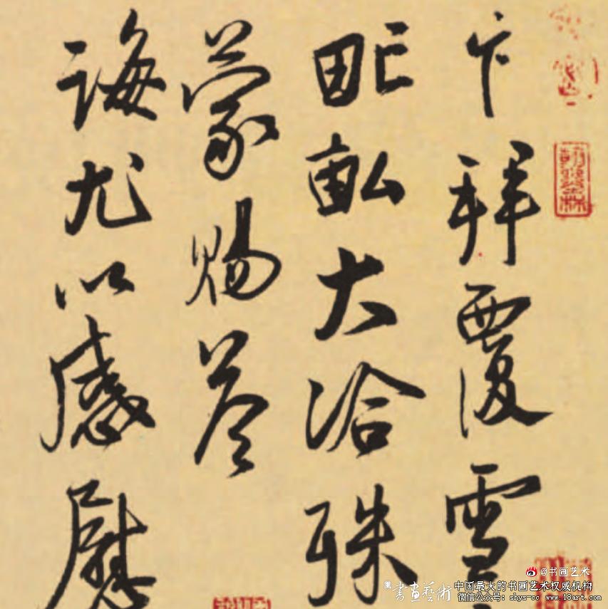 《致四兄相公尺牍》  宋·蔡卞    纸本   29.3cm×34.1cm   台北故宫博物院藏  局部