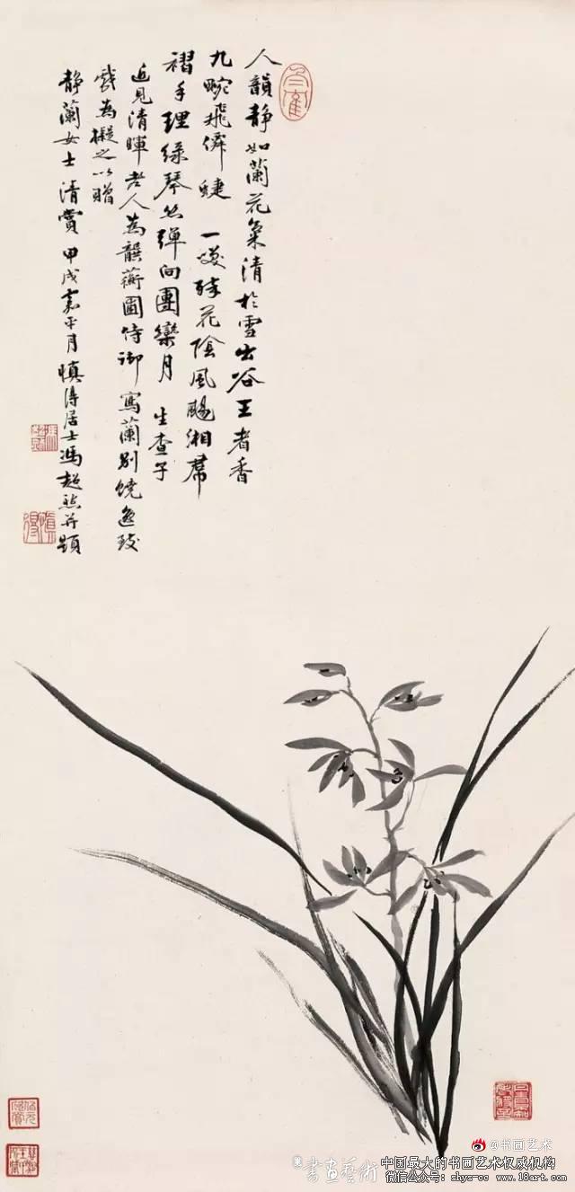 《兰花图》 陈半丁(1876—1970)