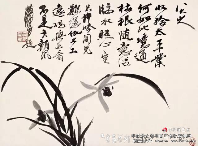 《兰花图》 黄胄 (1925—1997)