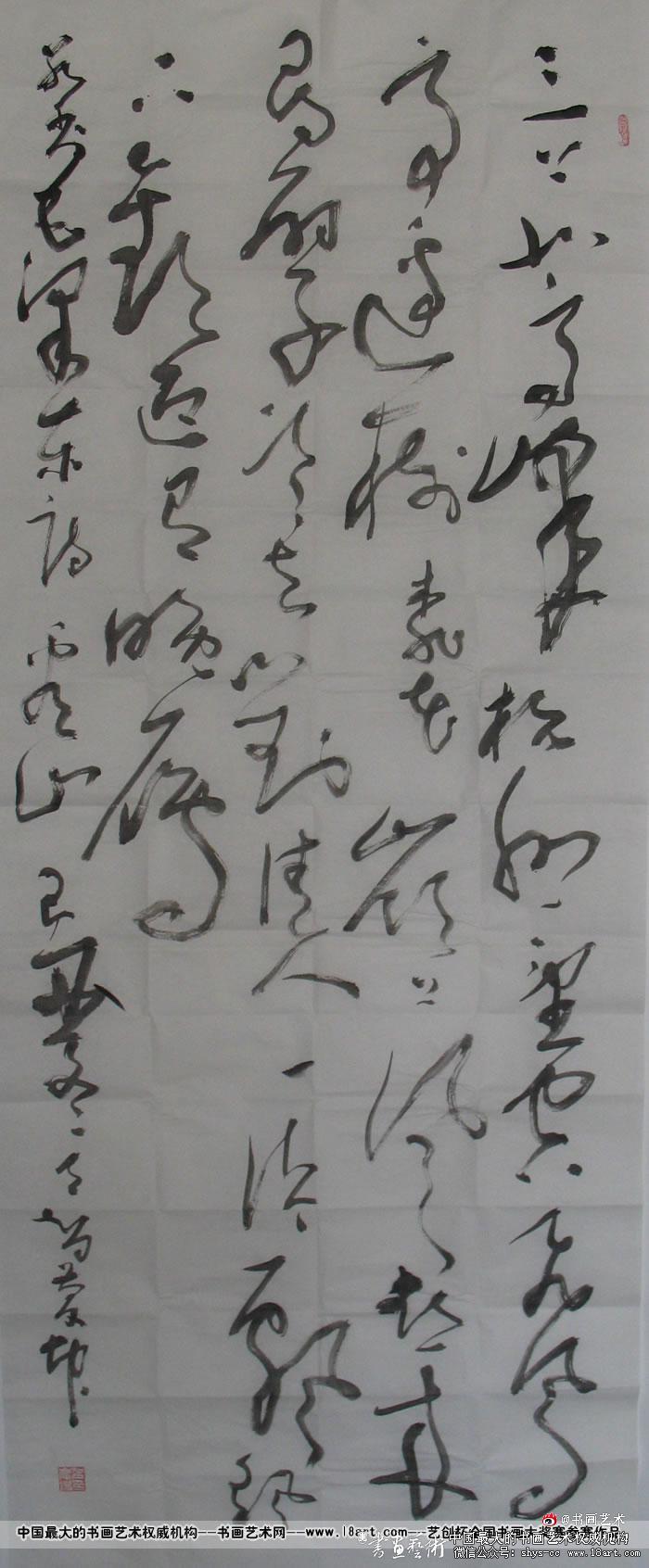 河南伊川--智庆坤--1953--中国书协会员