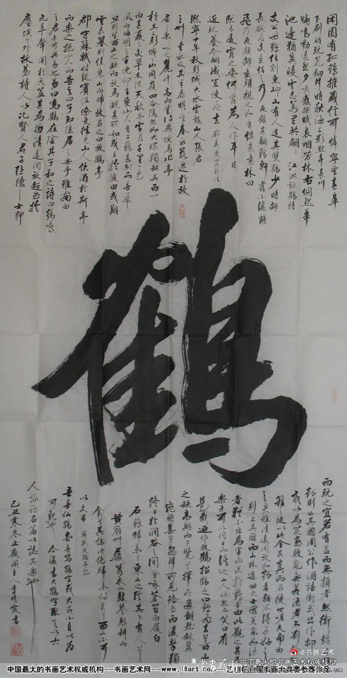 江苏泰州--李晴霞--1962