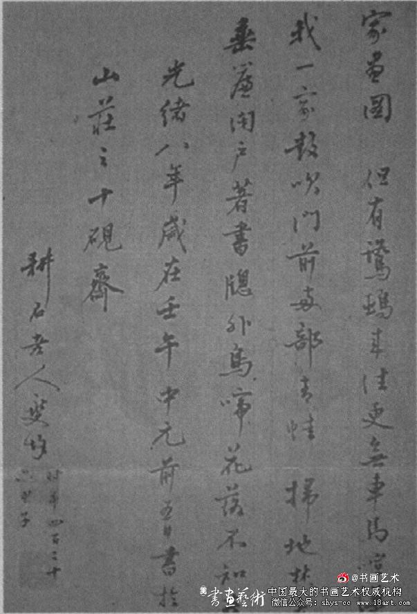 魏燮均 书法