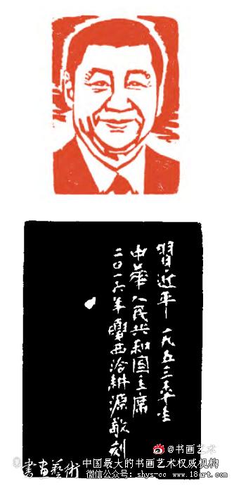 中国国家主席  习近平 张耕源刻(附边款)