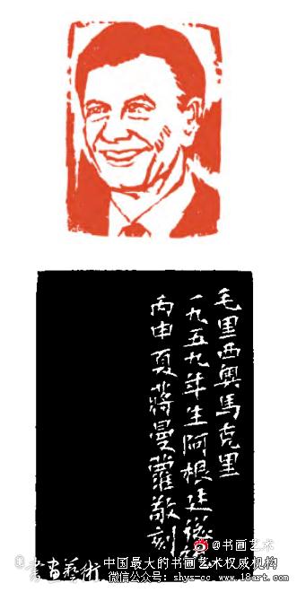 阿根廷总统  马克里 蒋曼萝刻(附边款)