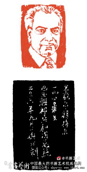 巴西总统 特梅尔 华汀刻(附边款)