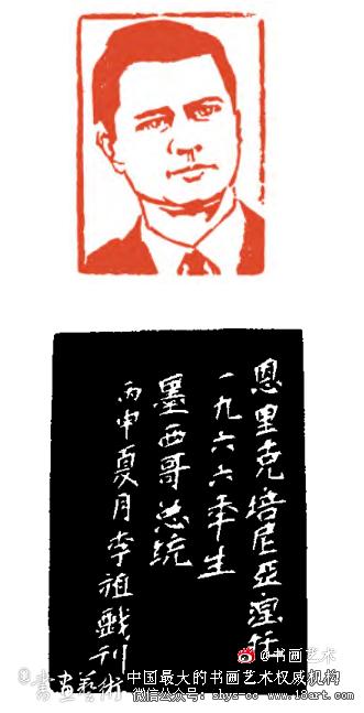 墨西哥总统 培尼亚 李祖戏刻(附边款)