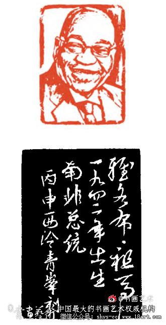 南非总统 祖马 叶青峰刻(附边款)