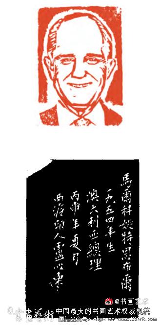 澳大利亚总理  特恩布尔 卢心东刻(附边款)