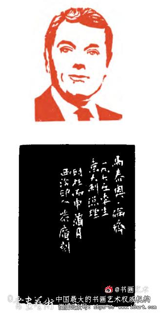 意大利总理  伦齐 高申杰刻(附边款)