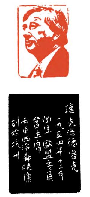 欧盟委员会主席 容克  柳晓康刻(附边款)