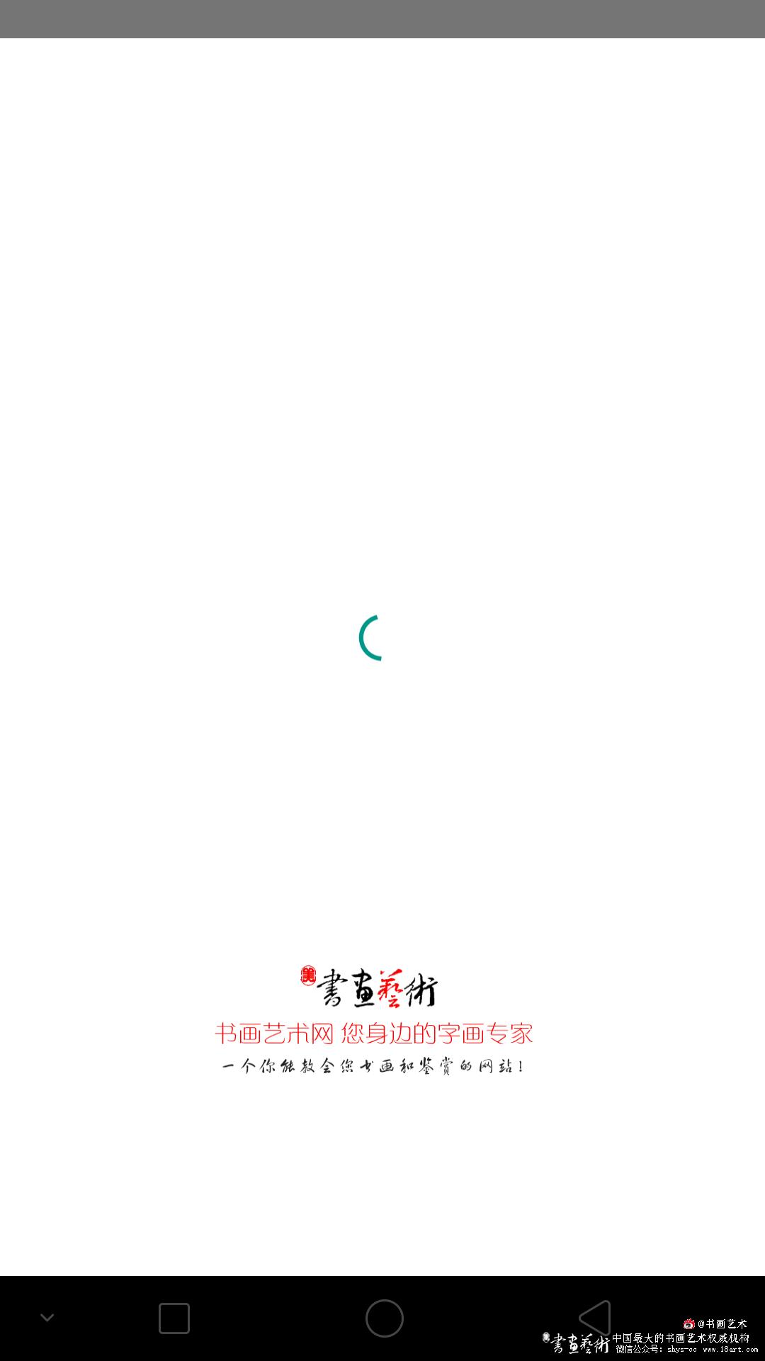 书画艺术网app