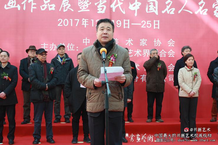 中国美术家协会副秘书长杜军致辞