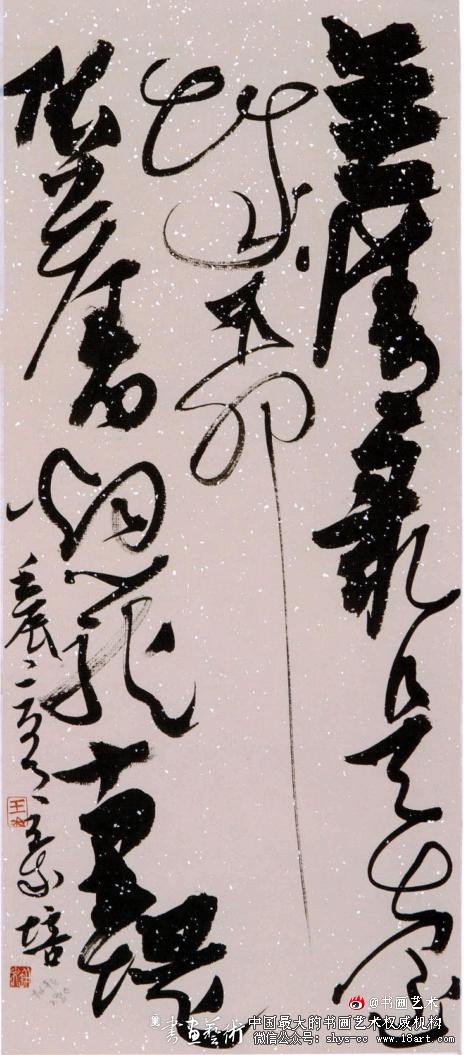 王飞 草书