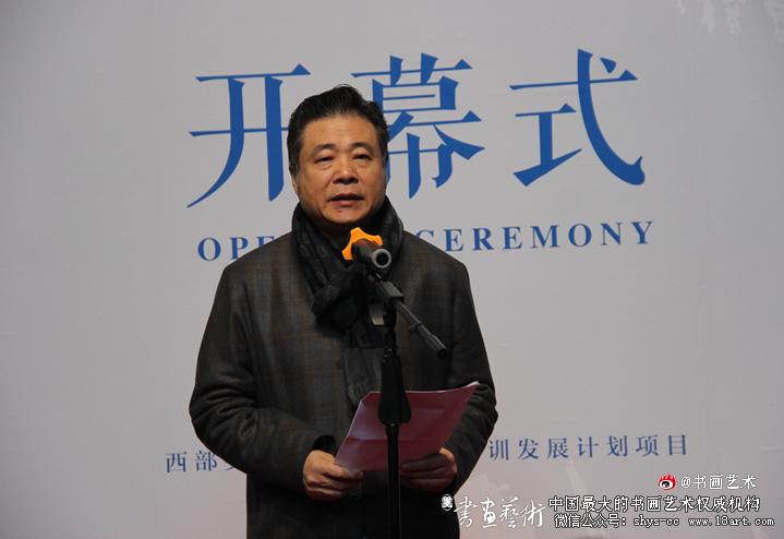 中国美术家协会分党组成员、副秘书长杜军致辞