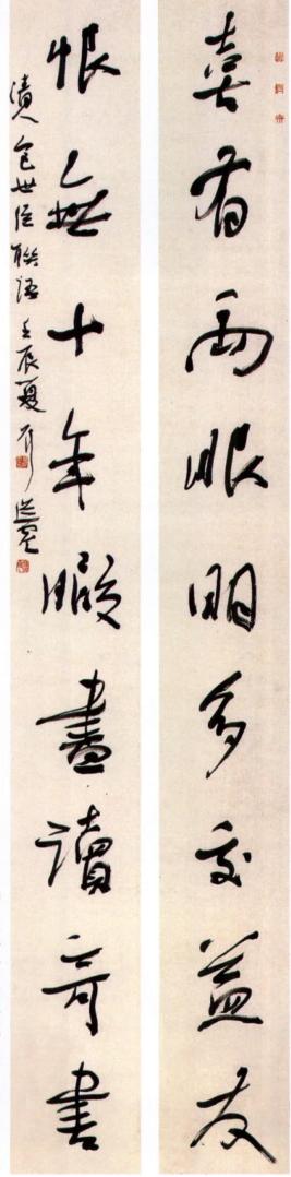 刘洪彪 行书喜有恨无联 248cm X 30cm X 2 2012年