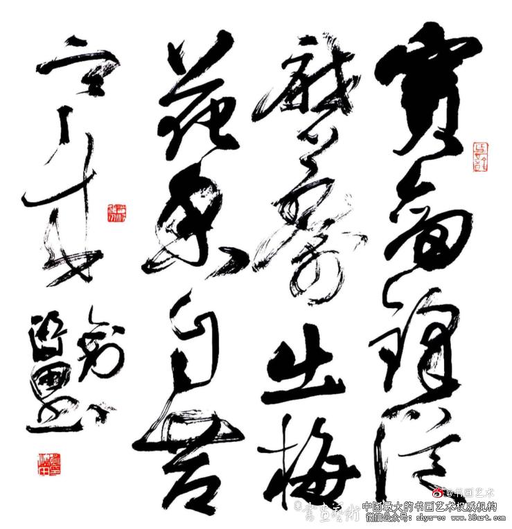 刘鸿田 草书作品