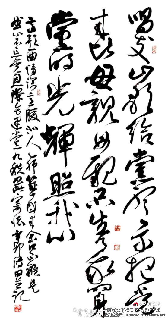 刘鸿田 行草作品