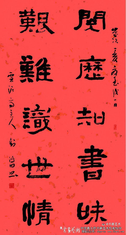 刘鸿田 隶书