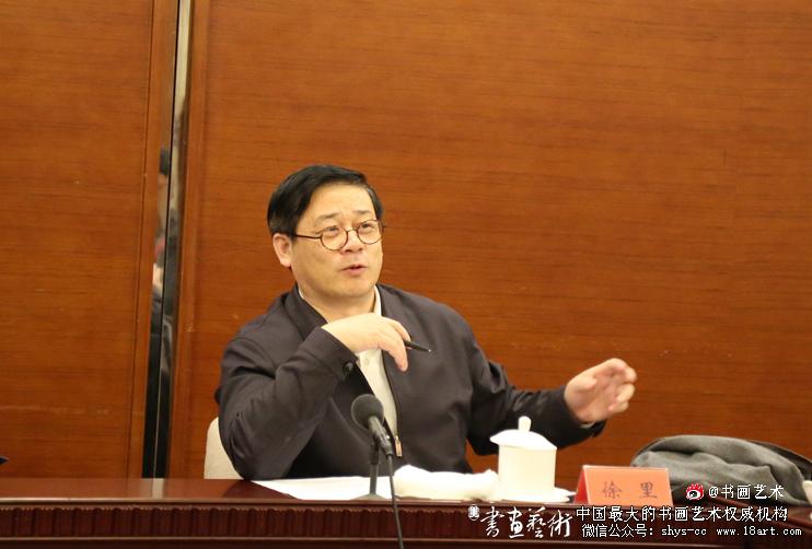 中国美协分党组书记、驻会副主席、秘书长徐里