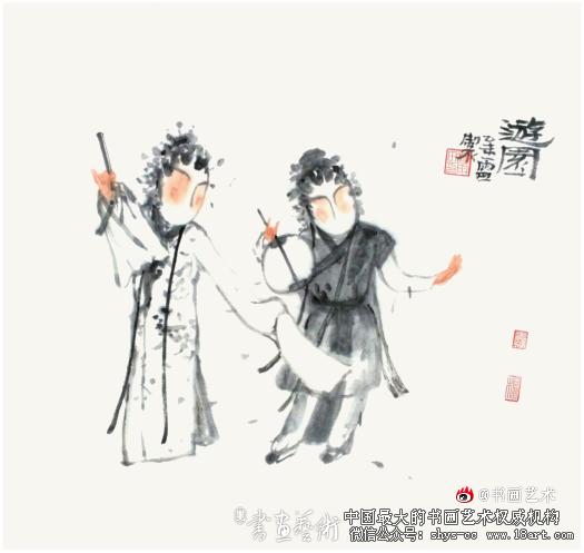 杨雨田  游园  34cm×34cm
