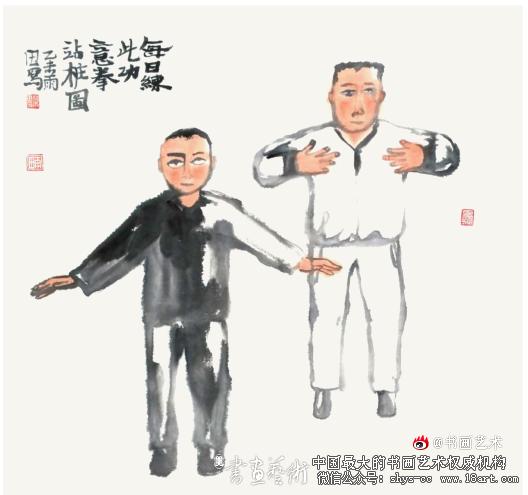 杨雨田  站桩图  34cm×34cm