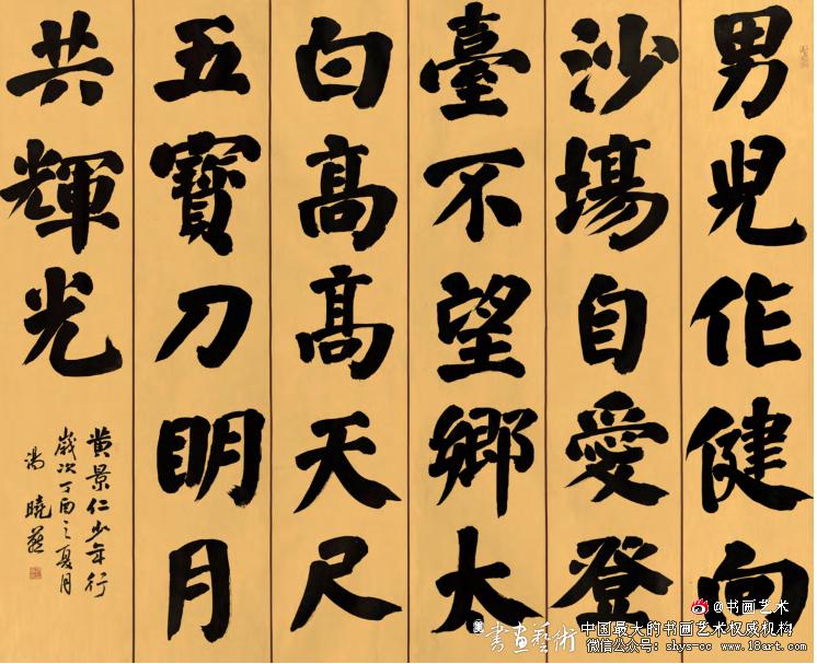 汤晓燕  楷书  黄景仁《少年行》  176cm×200cm  2017年