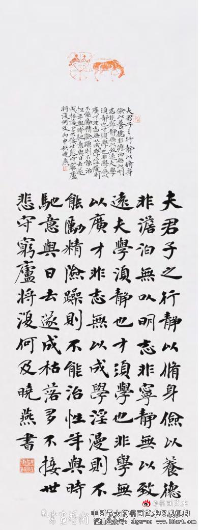汤晓燕   楷书   32cm×100cm  2016年