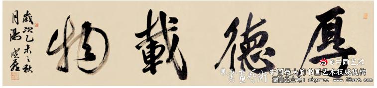 汤晓燕  行书  32cm×138cm   2015年