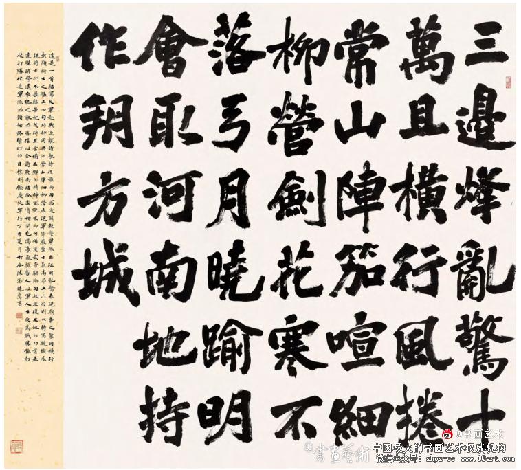 汤晓燕  楷书  180cm×197cm  2017年