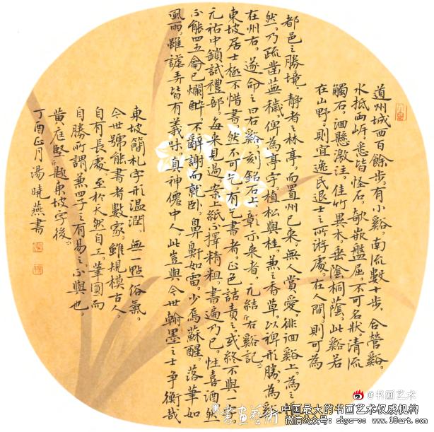 汤晓燕  楷书团扇  35cm×35cm  2017年