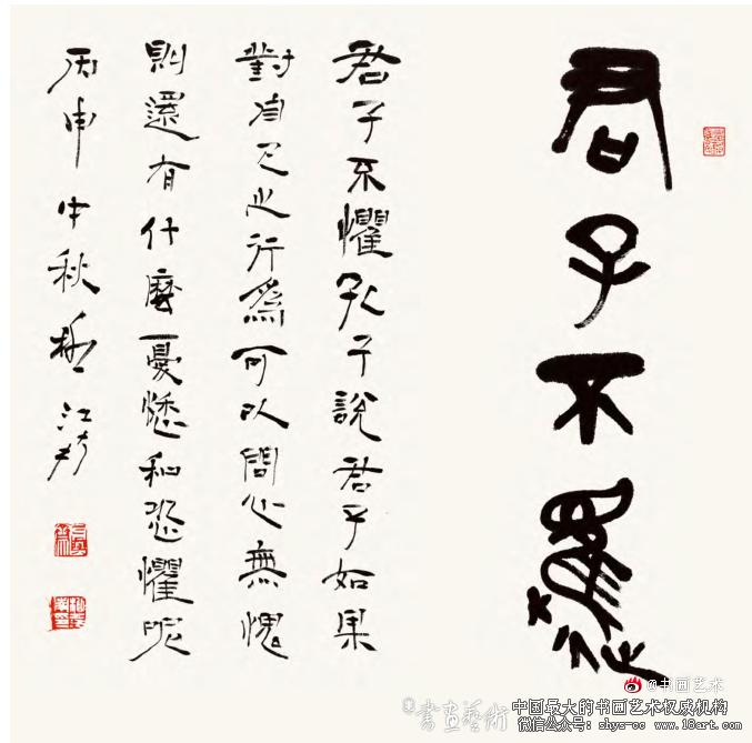 柳江南 篆书 隶书 君子不惧 90cm×90cm 2016年
