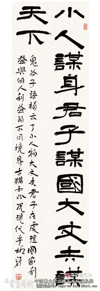 柳江南 隶书 180cm×50cm 2017年